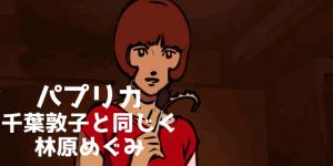 paprika-character2