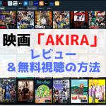 映画「akira」