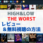 high_low_the_worst-chapture