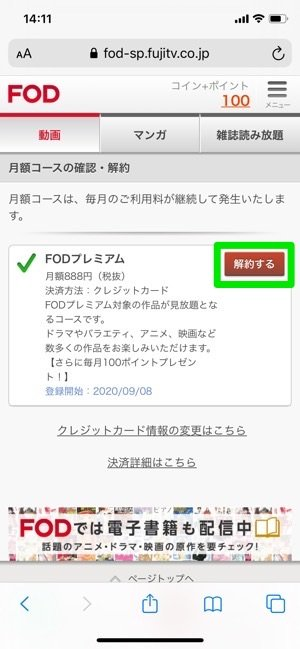 fod-cancel-3rd-008