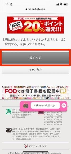 fod-cancel-3rd-010