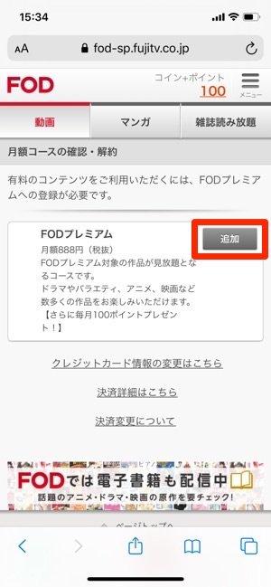 fod-cancel-3rd-017