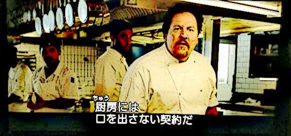 chef-scene5