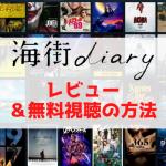 umimachi_diary-chapture