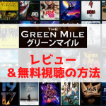 the_green_mile-chapture