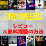 two_weeks-chapture