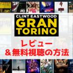 gran_torino-chapture