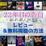 22_kokuhaku-chapture