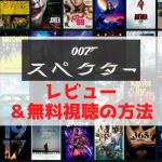 007_spectre-chapture