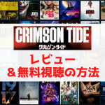 crimson_tide-chapture