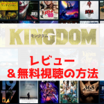 kingdom-chapture