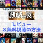 kirin_no_tsubasa-chapture