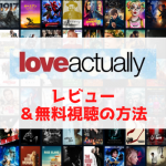 love_actually-chapture
