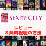 sex_and_the_city-chapture
