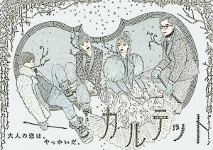 quartet2017-scene6