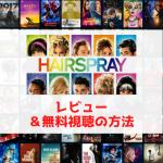 hairspray-chapture