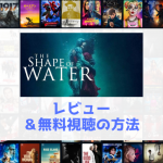 the_shape_of_water-chapture
