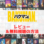 bakuman-chapture