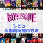 burlesque-chapture