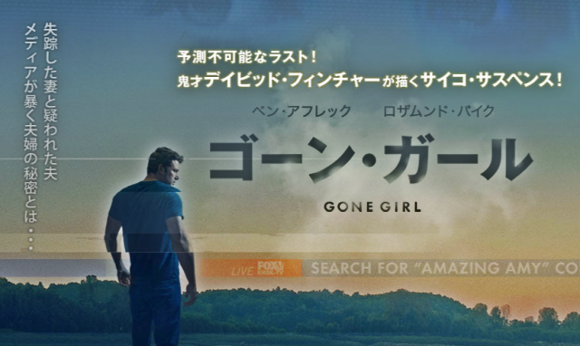 gone_girl-top