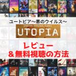 utopia_S1-chapture