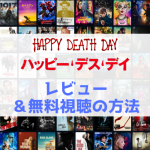 happy_death_day-chapture