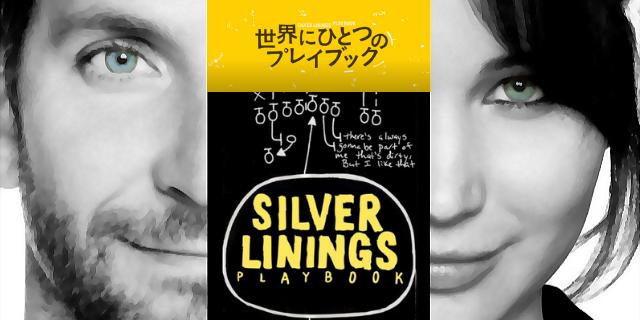 silver_linings_playbook-top