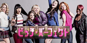 pitch_perfect-top