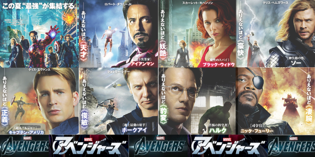 the_avengers-top