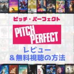 pitch_perfect-chapture2