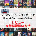 knockin'_on_heaven's_door-chapture
