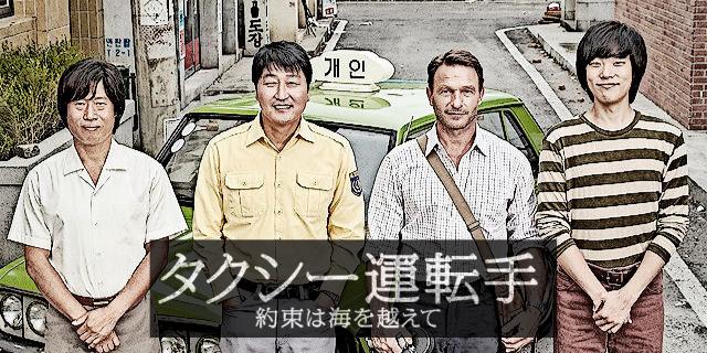 a_taxi_driver-top