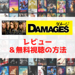 damages_S1-chapture