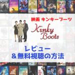 kinky_boots-chapture
