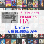 frances_ha-chapture