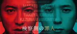 kensatsugawa-top2