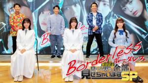 borderless_drama-scene1