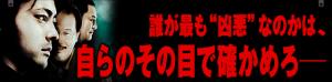 kyouaku-scene10