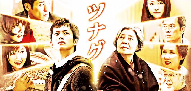 tsunagu-top2