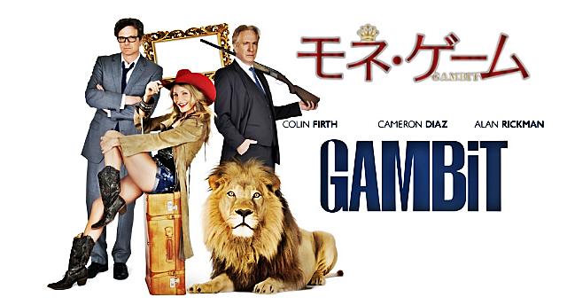 gambit-top