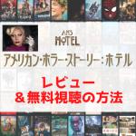 ahs_hotel-chapture