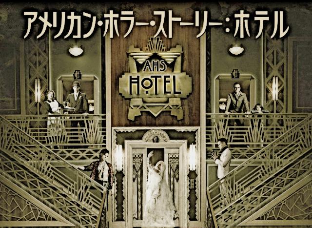 ahs_hotel-top