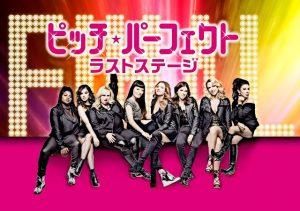 pitch_perfect3-top