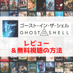 ghost-in-the-shell-chapture