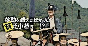 cho-sankin-scene5