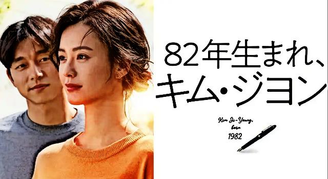 kim-ji-young-top2
